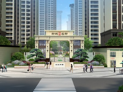 新城名都开发商 德美地产和新城集团强强联手
